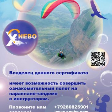 Короткий полёт под Москвой (Елькино)